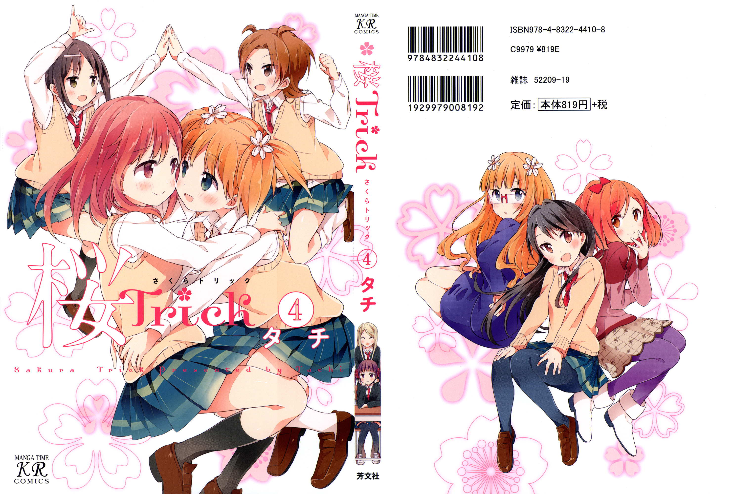 The jacket and cover of Sakura Trick volume 4 manga.